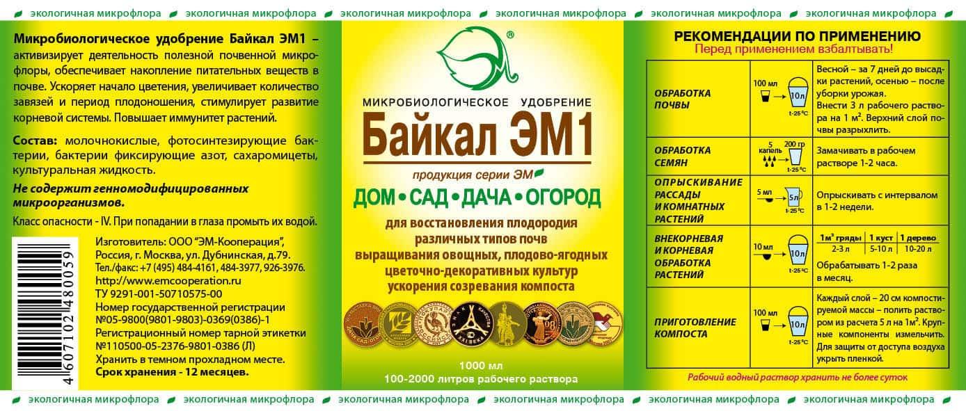 Удобрение Байкал ЭМ-1 применение для клубники