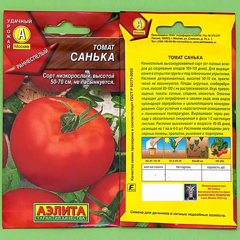 Сорт томата санька фото и описание