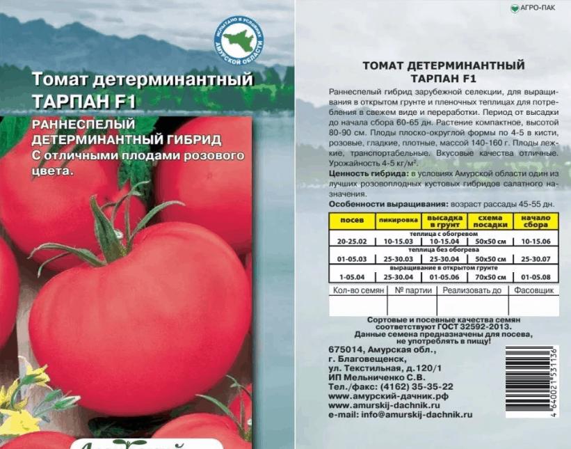 Описание сорта с фото томата тарпан f1: его характеристика и отзывы